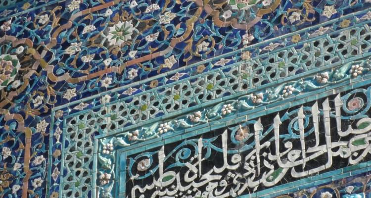 Исламе