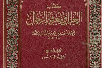 Ахмад ибн Ханбал