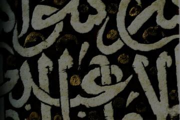мирадж пророка