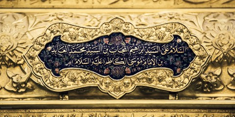 Имамы