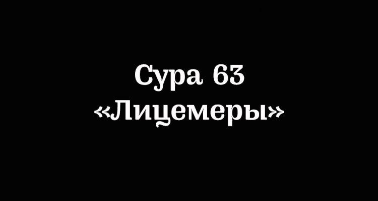 Сура 63