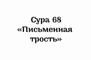 Сура 68