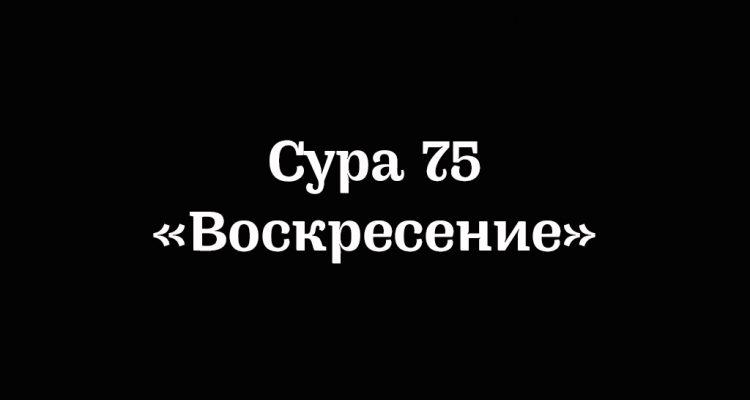 Сура 75