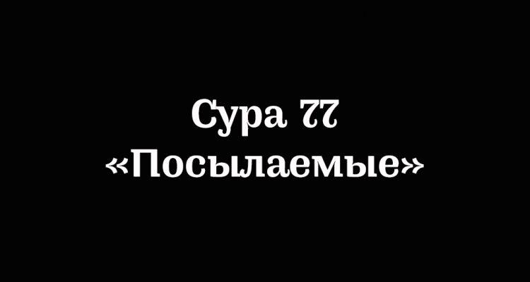 Сура 77