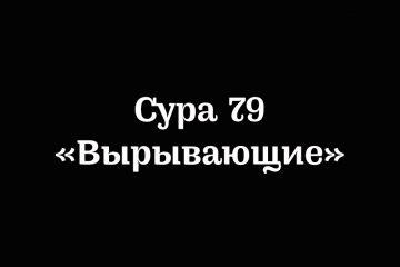 Сура 79