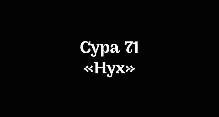 Сура 71