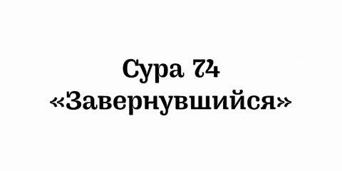 Сура 74