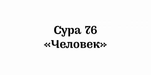 Сура 76