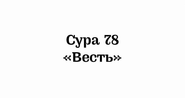 Сура 78