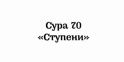 Сура 70