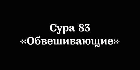 Сура 83