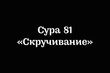 Сура 81