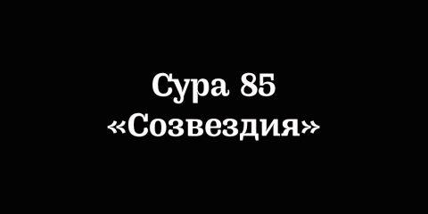 Сура 85