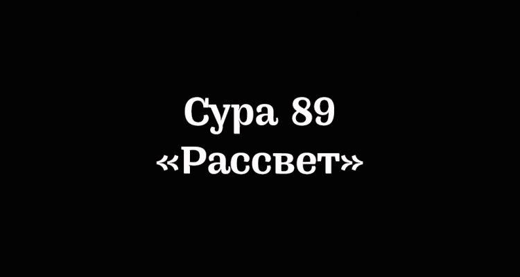 Сура 89