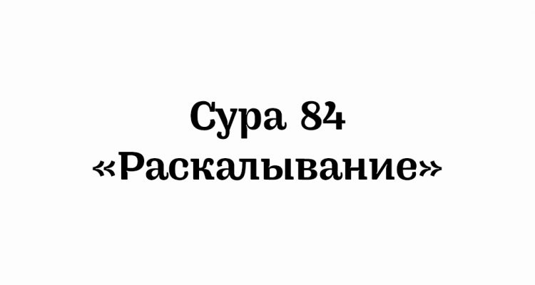 Сура 84