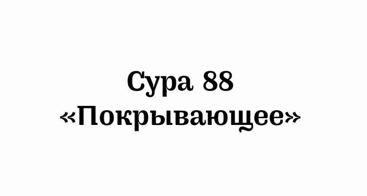 Сура 88