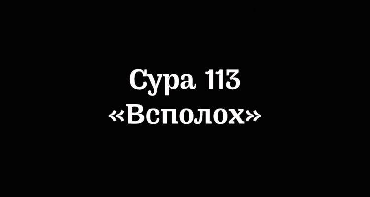 Сура 113
