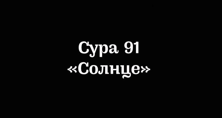Сура 91