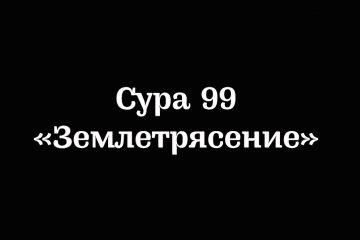 Сура 99