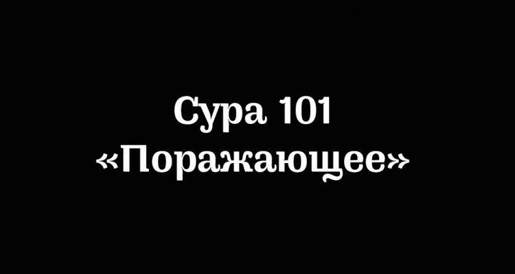 Сура 101