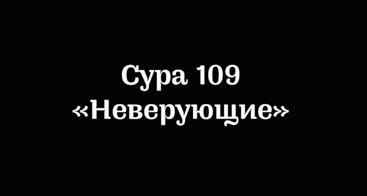 Сура 109
