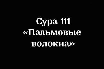 Сура 111