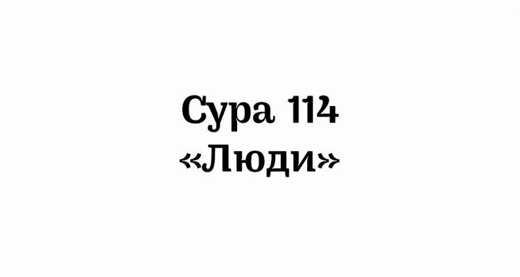 Сура 114