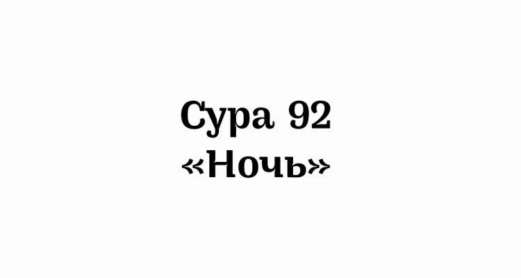 Сура 92