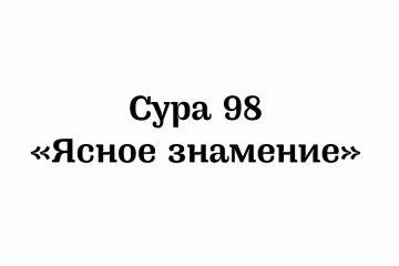 Сура 98