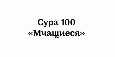 Сура 100