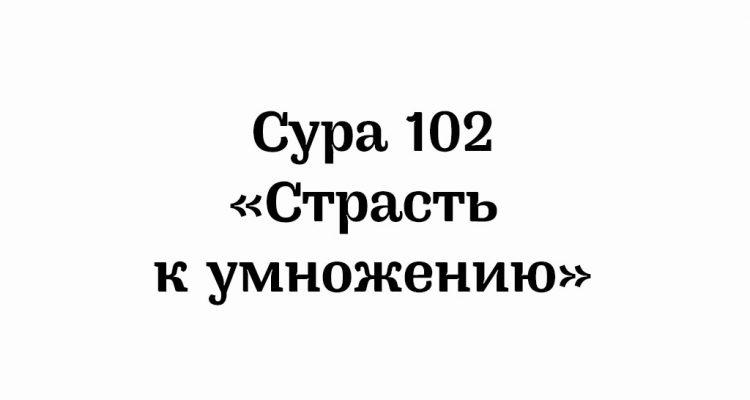 Сура 102