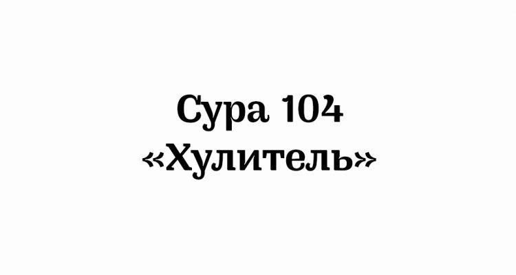 Сура 104