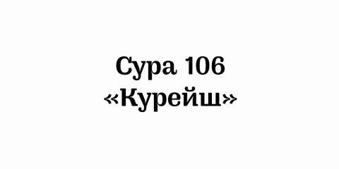 Сура 106