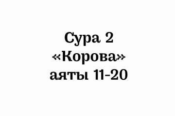 аяты 11-20