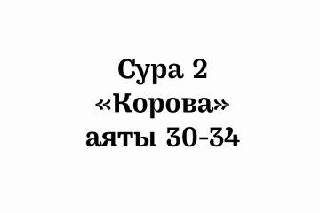 аяты 30-34