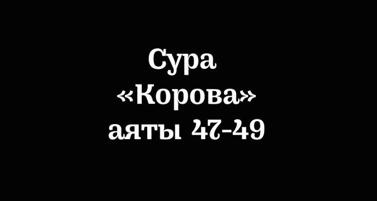 Сура «Корова»: аяты 47-49