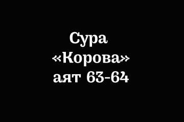 Сура «Корова»: аяты 63-64