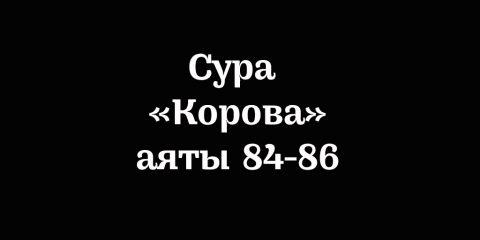 Сура «Корова»: аяты 84-86
