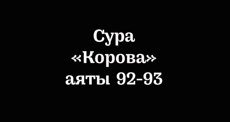 Сура «Корова»: аяты 92-93