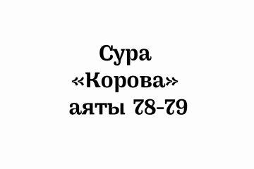Сура «Корова»: аяты 78-79