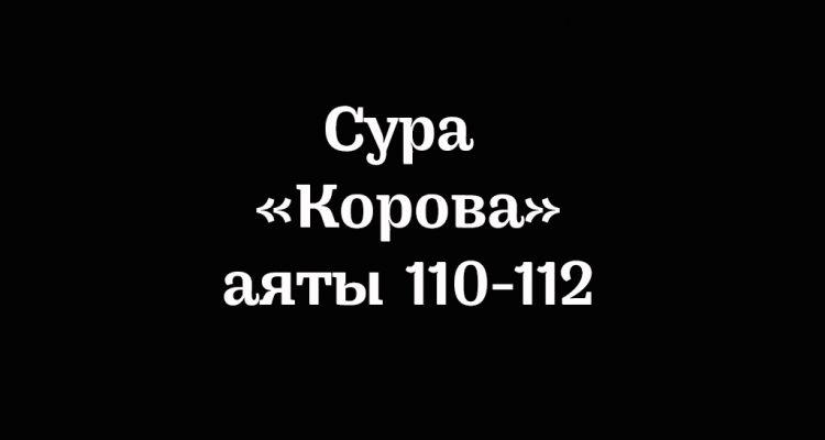 Сура «Корова»: аяты 110-112