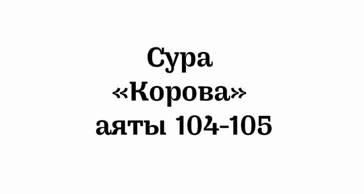 Сура «Корова»: аяты 104-105