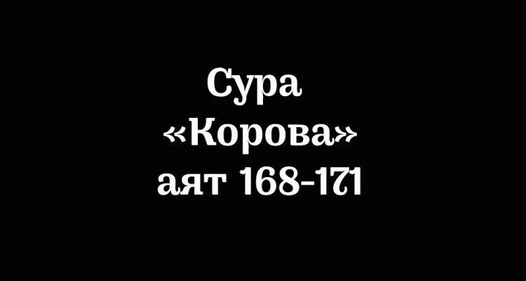 Сура «Корова»: аяты 168-171