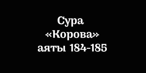 Сура «Корова»: аяты 184-185