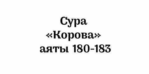 Сура «Корова»: аяты 180-183