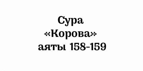 Сура «Корова»: аяты 158-159