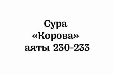 Сура «Корова»: аяты 230-233