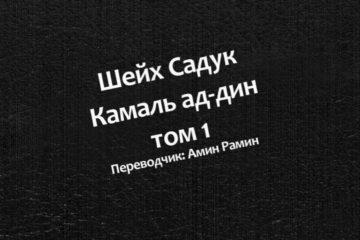 Камаль ад-дин