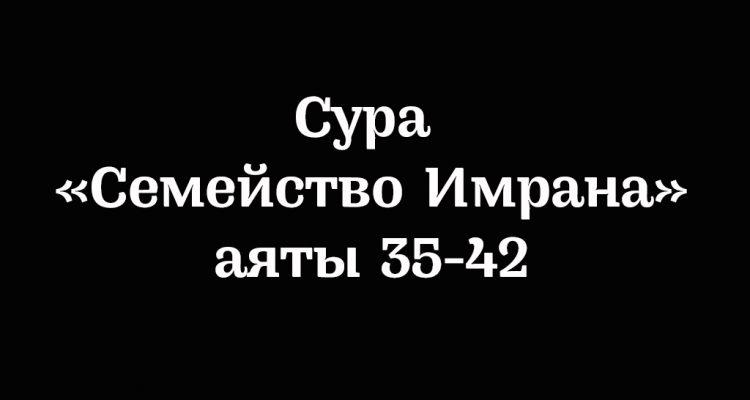 Сура «Семейство Имрана»: аяты 35-42