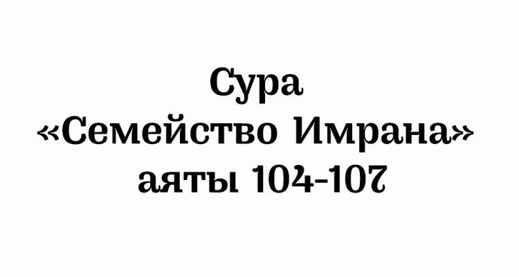 Сура «Семейство Имрана»: аяты 104-107